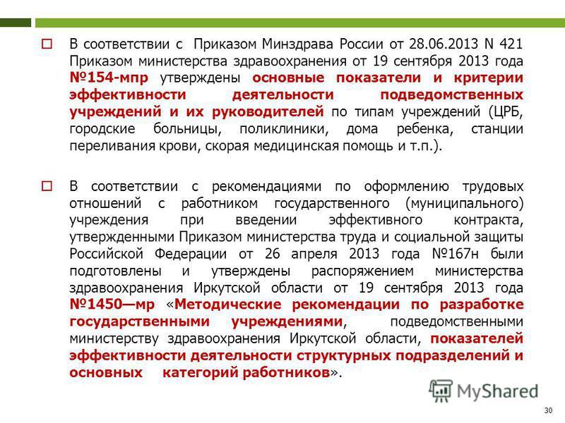 В соответствии с Приказом Минздрава России от 28.06.2013 N 421 Приказом министерства здравоохранения от 19 сентября 2013 года 154-мпр утверждены основные показатели и критерии эффективности деятельности подведомственных учреждений и их руководителей