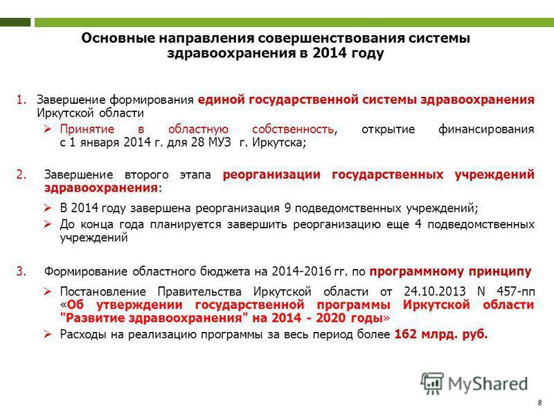 8 Основные направления совершенствования системы здравоохранения в 2014 году 1. Завершение формирования единой государственной системы здравоохранения Иркутской области Принятие в областную собственность, открытие финансирования с 1 января 2014 г. дл