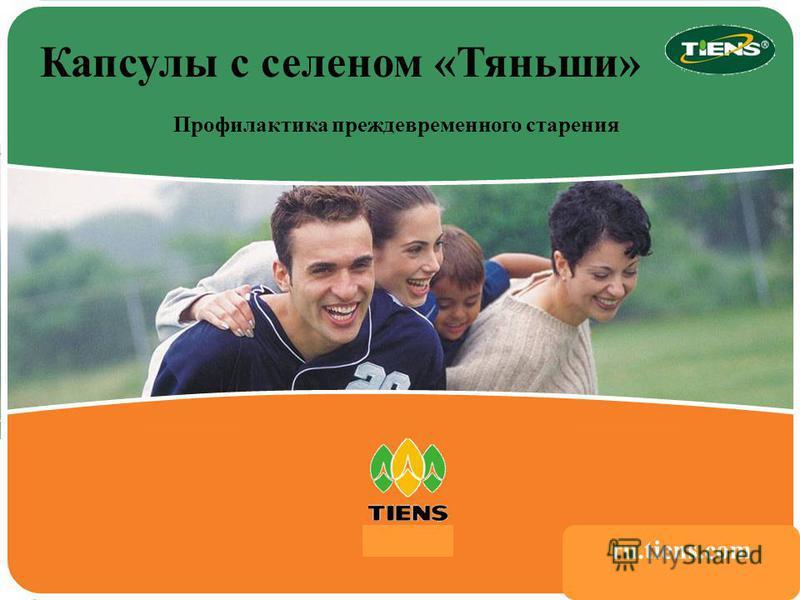 www.tiens.com.cn Капсулы с селеном «Тяньши» Профилактика преждевременного старения ru.tiens.com