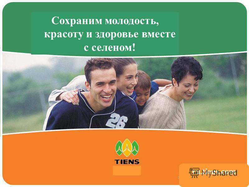 www.tiens.com.cn 18 Сохраним молодость, красоту и здоровье вместе с селеном! ru.tiens.com