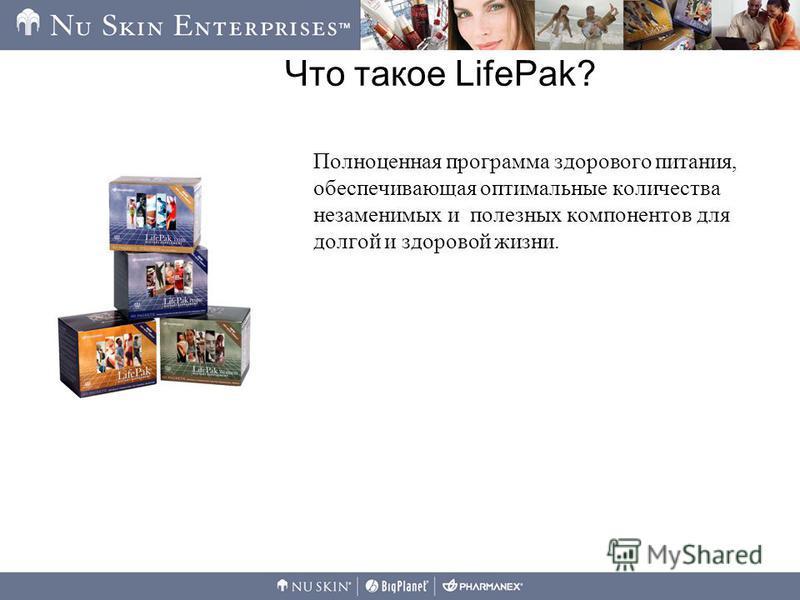 Что такое LifePak? Полноценная программа здорового питания, обеспечивающая оптимальные количества незаменимых и полезных компонентов для долгой и здоровой жизни.