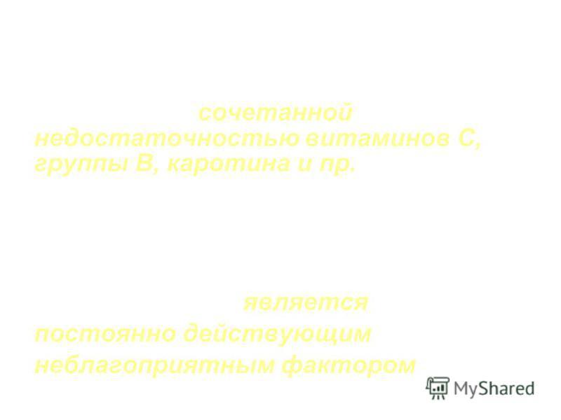 Витаминный статус населения Иркутской области характеризуется дефицитом не одного какого-то витамина, а сочетанной недостаточностью витаминов С, группы В, каротина и пр. Дефицит витаминов обнаруживается не только весной, но и в летне-осенний период г