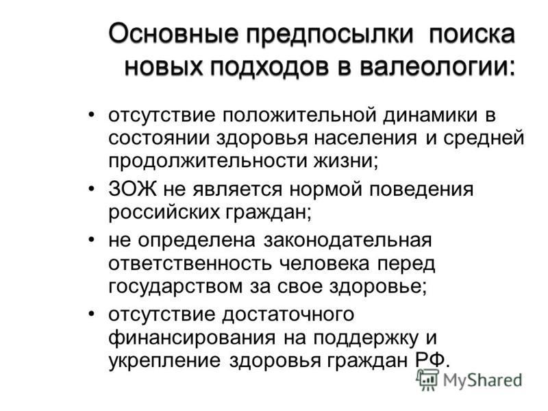 отсутствие положительной динамики в состоянии здоровья населения и средней продолжительности жизни; ЗОЖ не является нормой поведения российских граждан; не определена законодательная ответственность человека перед государством за свое здоровье; отсут
