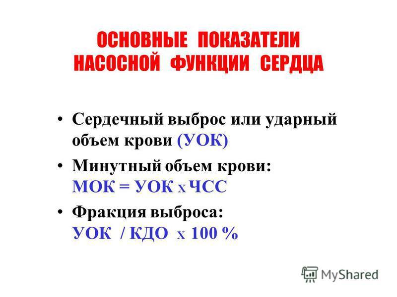 ОСНОВНЫЕ ПОКАЗАТЕЛИ НАСОСНОЙ ФУНКЦИИ СЕРДЦА Сердечный выброс или ударный объем крови (УОК) Минутный объем крови: МОК = УОК Х ЧСС Фракция выброса: УОК / КДО Х 100 %