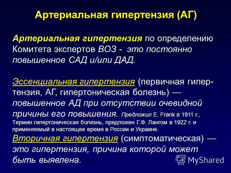 Артериальная гипертензия (АГ) Артериальная гипертензия по определению Комитета экспертов ВОЗ - это постоянно повышенное САД и/или ДАД. Эссенциальная гипертензия (первичная гипертензия, АГ, гипертоническая болезнь) повышенное АД при отсутствии очевидн