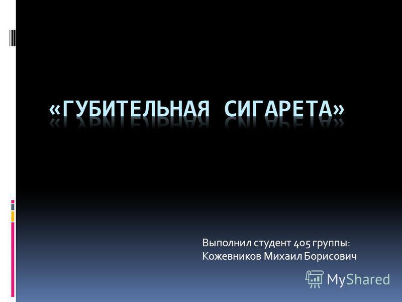 Выполнил студент 405 группы: Кожевников Михаил Борисович