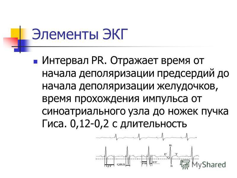 Интервал РR. Отражает время от начала деполяризации предсердий до начала деполяризации желудочков, время прохождения импульса от синоатриального узла до ножек пучка Гиса. 0,12-0,2 с длительность Элементы ЭКГ