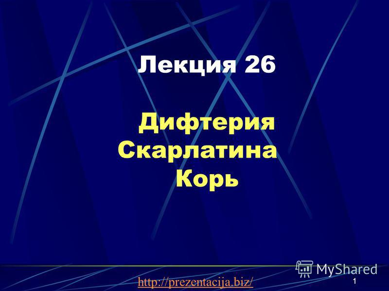1 Лекция 26 Дифтерия Скарлатина Корь http://prezentacija.biz/
