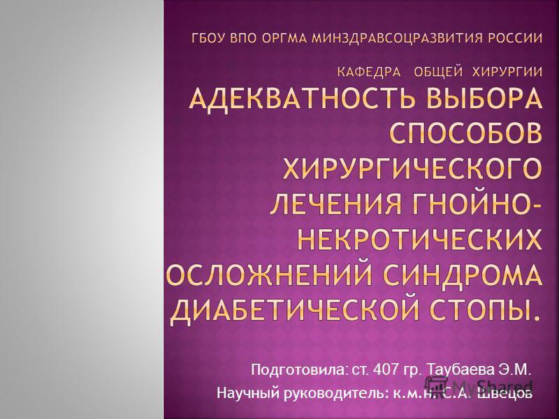 Подготовил а: ст. 407 гр. Таубаева Э.М. Научный руководитель: к.м.н. С.А. Швецов