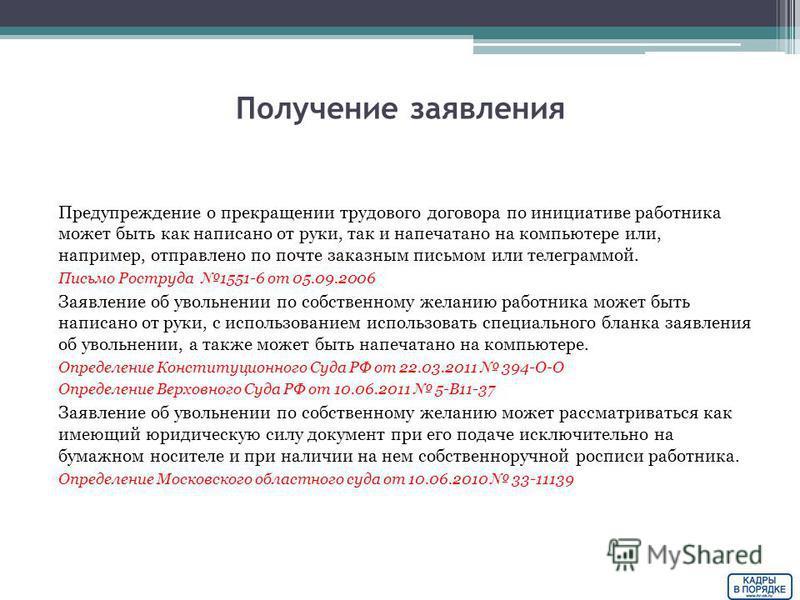 можно Харькове заявление об увольнкнии отправить по почте делать