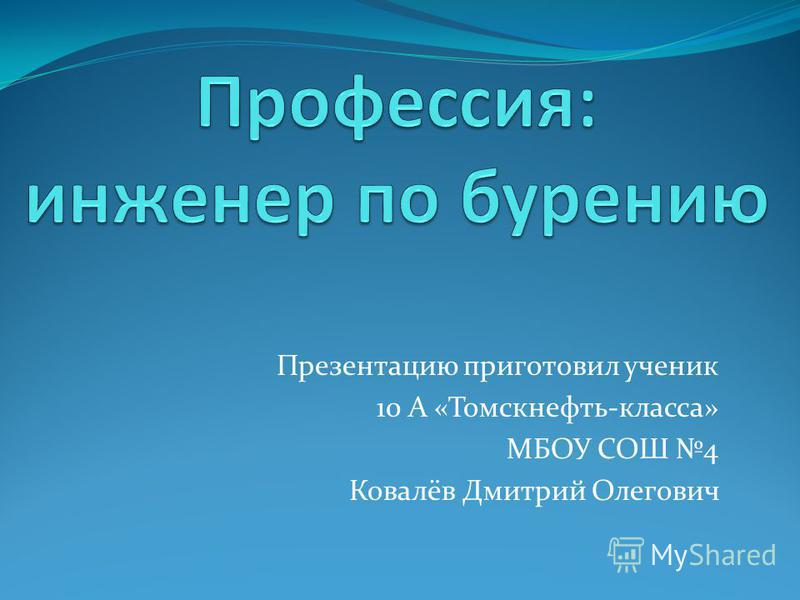 Презентацию приготовил ученик 10 А «Томскнефть-класса» МБОУ СОШ 4 Ковалёв Дмитрий Олегович