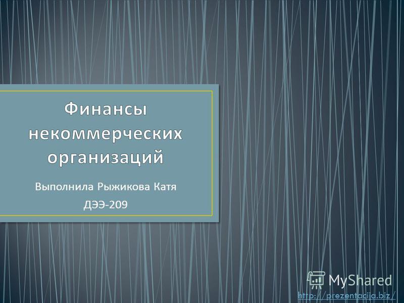 Выполнила Рыжикова Катя ДЭЭ -209 http://prezentacija.biz/
