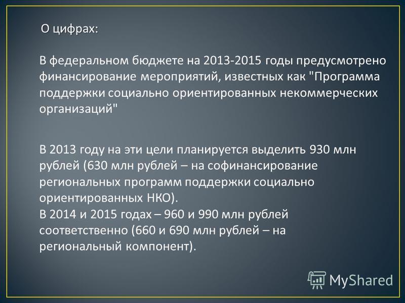 О цифрах : В федеральном бюджете на 2013-2015 годы предусмотрено финансирование мероприятий, известных как