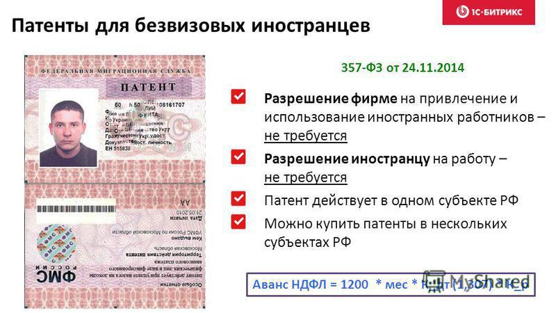 Патенты для безвизовых иностранцев Разрешение фирме на привлечение и использование иностранных работников – не требуется Разрешение иностранцу на работу – не требуется Патент действует в одном субъекте РФ Можно купить патенты в нескольких субъектах Р
