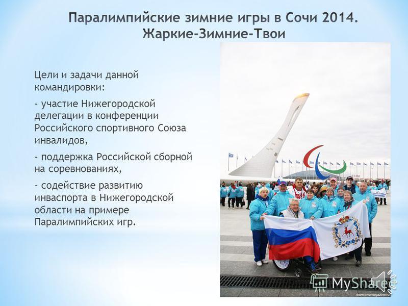 Социальный эффект от проведенного мероприятия: -Участие наших спортсменов во Всероссийских и международных соревнованиях - Создание секций - Привлечение внимания к людям с инвалидностью - Расширение двигательной активности инвалидов