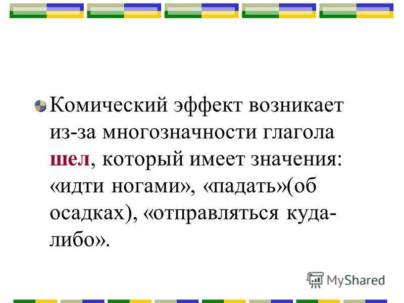 Комический эффект возникает из-за многозначности глагола шел, который имеет значения: «идти ногами», «падать»(об осадках), «отправляться куда- либо».