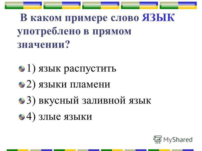 В каком примере слово ЯЗЫК употреблено в прямом значении? 1) язык распустить 2) языки пламени 3) вкусный заливной язык 4) злые языки