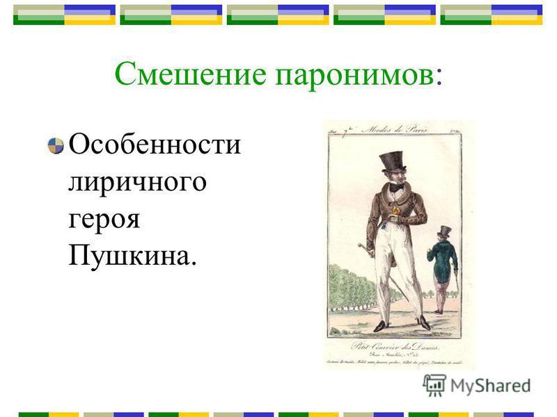 Смешение паронимов: Особенности лиричного героя Пушкина.