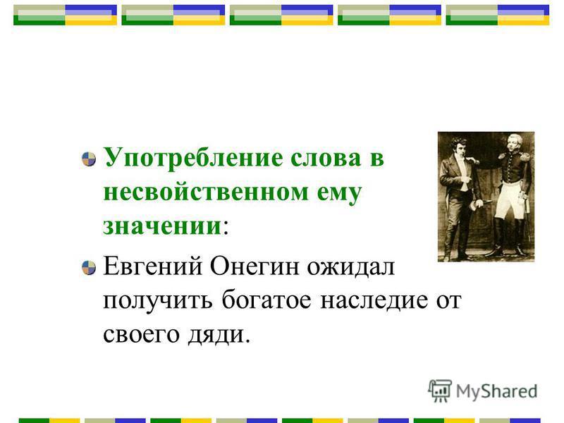 Употребление слова в несвойственном ему значении: Евгений Онегин ожидал получить богатое наследие от своего дяди.