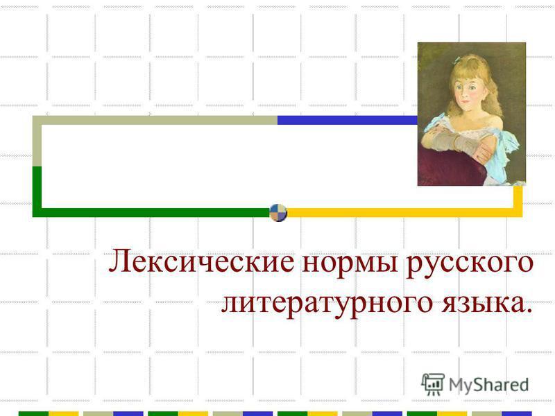 Лексические нормы русского литературного языка.