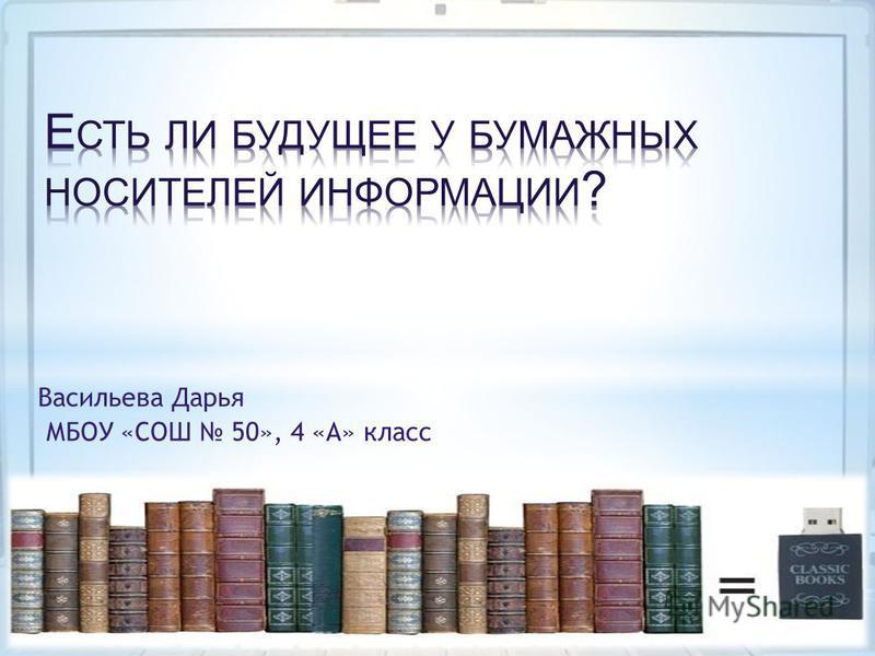 Васильева Дарья МБОУ «СОШ 50», 4 «А» класс