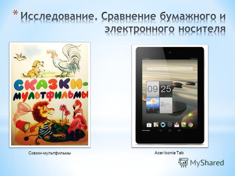 Acer Iconia Tab Сказки-мультфильмы