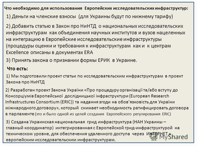 Что необходимо для использования Европейских исследовательских инфраструктур: 1) Деньги на членские взносы (для Украины будут по нижнему тарифу) 2) Добавить статью в Закон про НиНТД о национальных исследовательских инфраструктурам как объединения нау