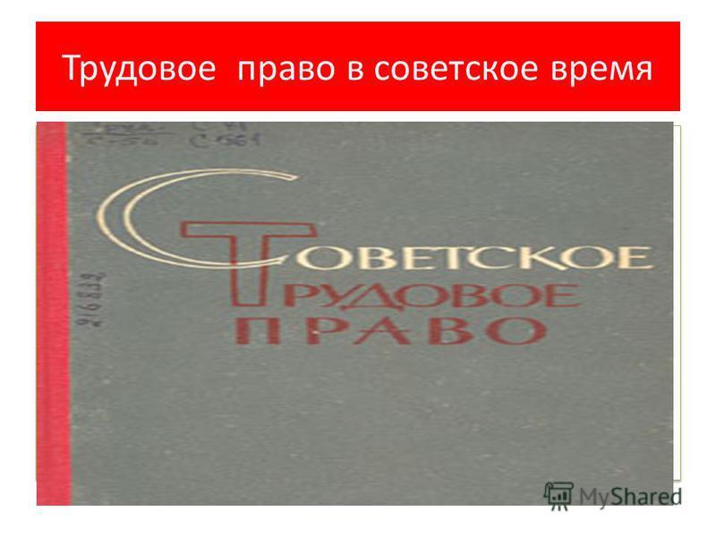Трудовое право в советское время