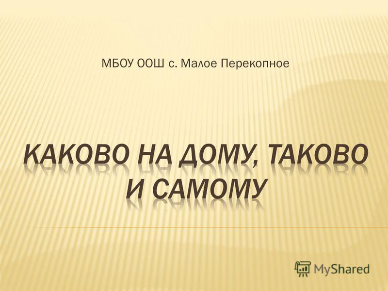 МБОУ ООШ с. Малое Перекопное