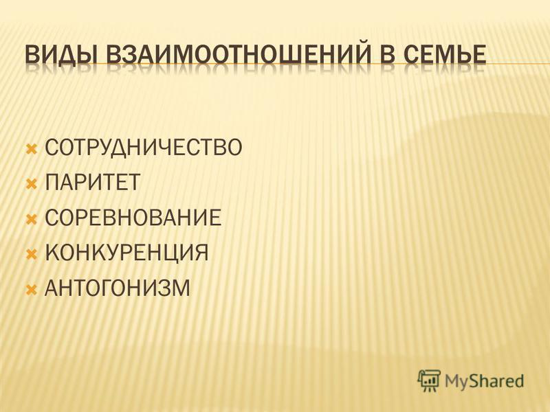 СОТРУДНИЧЕСТВО ПАРИТЕТ СОРЕВНОВАНИЕ КОНКУРЕНЦИЯ АНТОГОНИЗМ