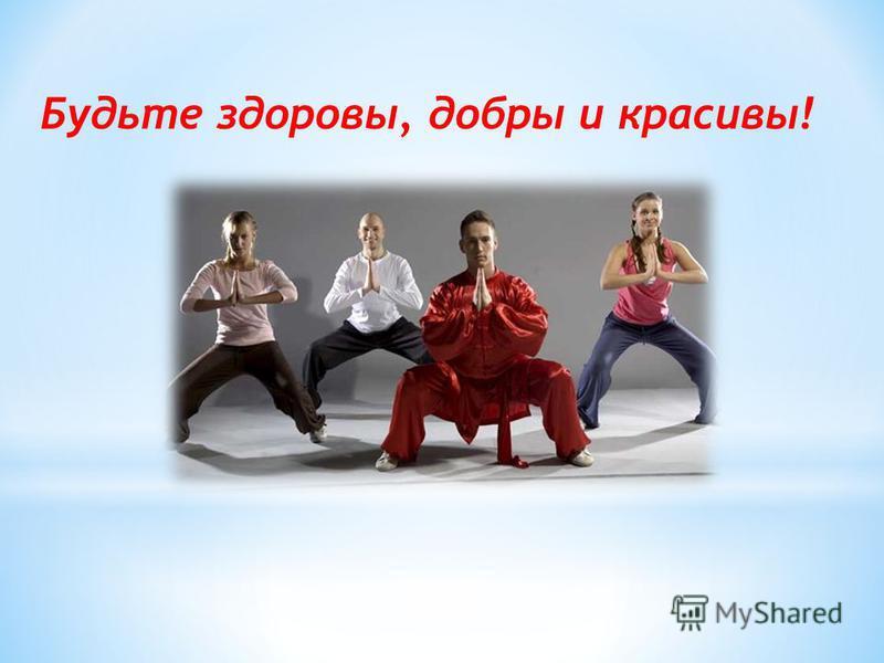 Будьте здоровы, добры и красивы!