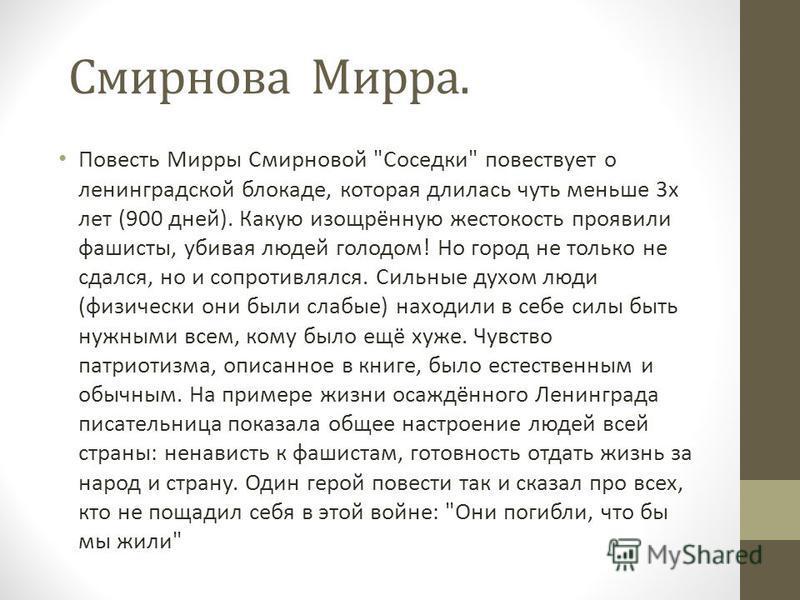 Смирнова Мирра. Повесть Мирры Смирновой