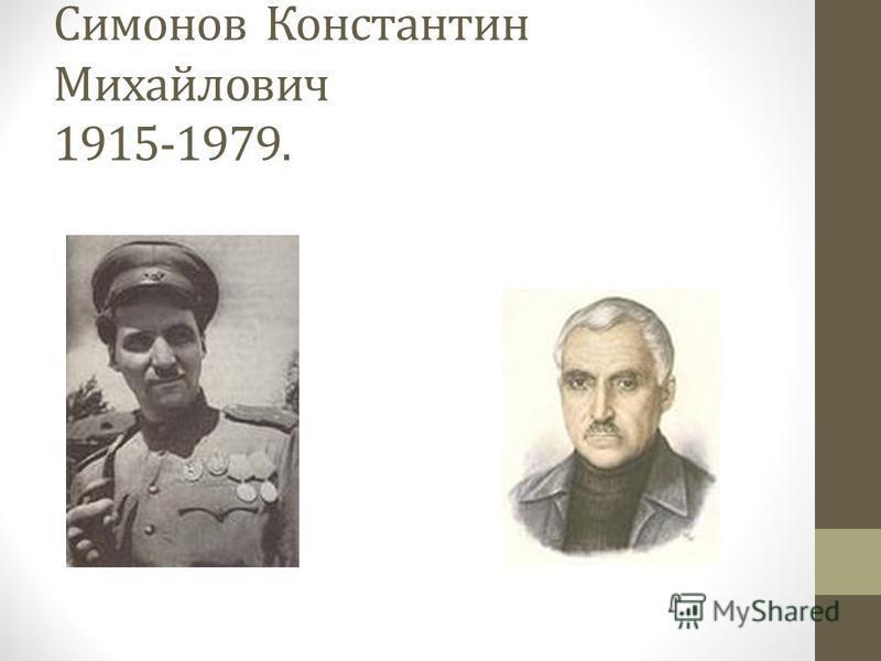 Симонов Константин Михайлович 1915-1979.