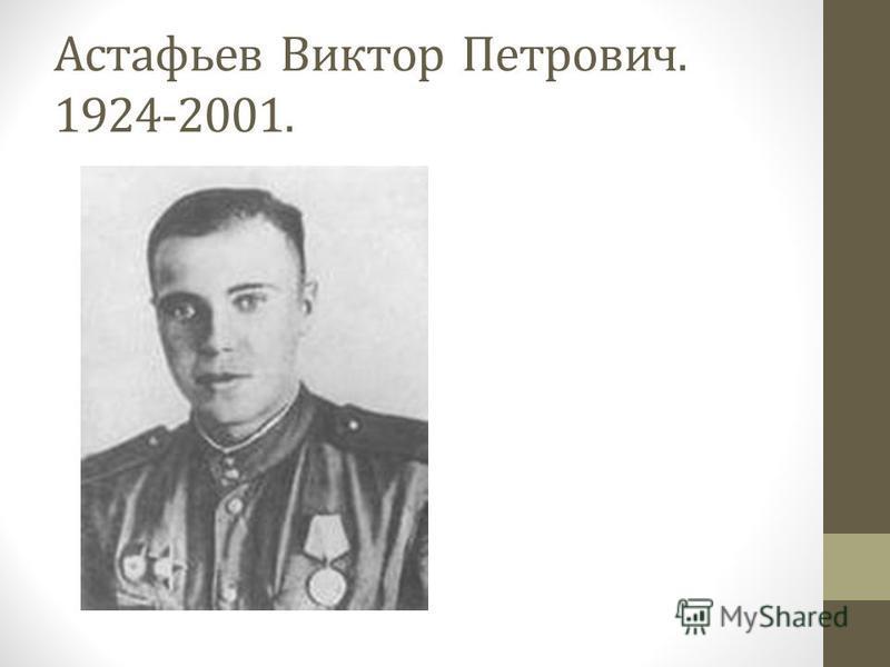 Астафьев Виктор Петрович. 1924-2001.