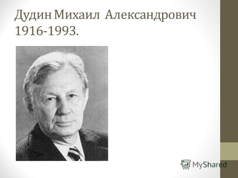 Дудин Михаил Александрович 1916-1993.