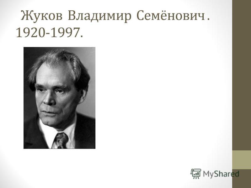 Жуков Владимир Семёнович. 1920-1997.