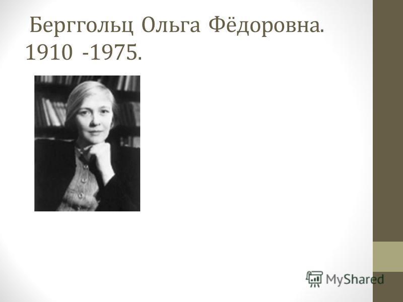 Берггольц Ольга Фёдоровна. 1910 -1975.