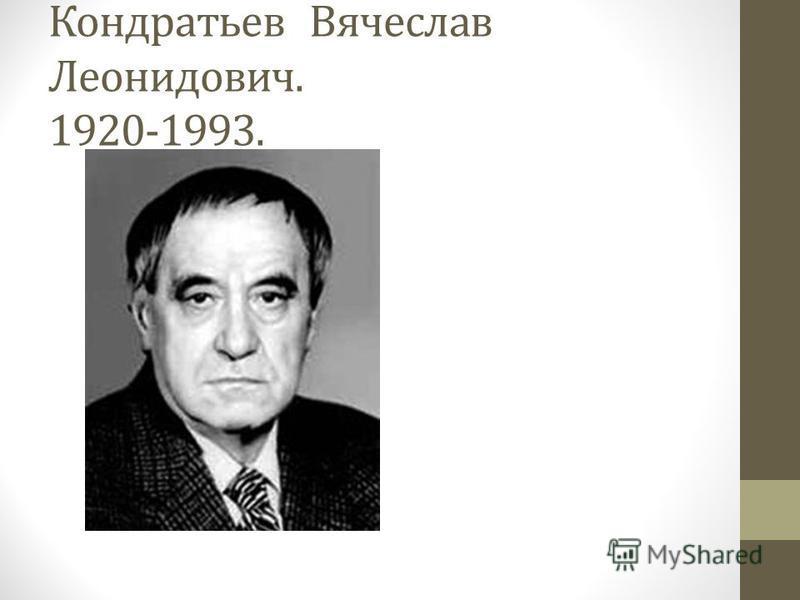 Кондратьев Вячеслав Леонидович. 1920-1993.