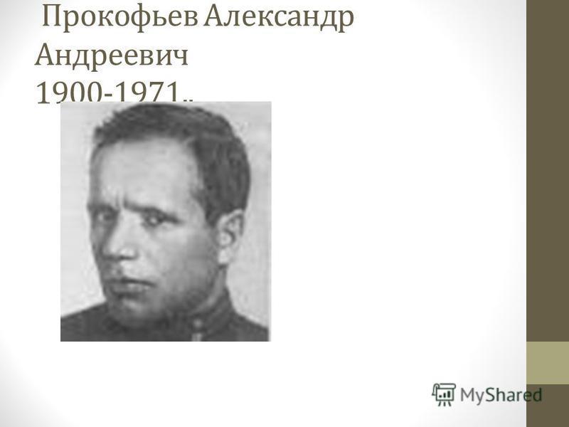 Прокофьев Александр Андреевич 1900-1971..
