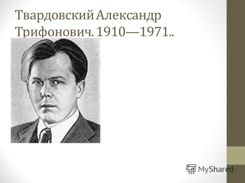 Твардовский Александр Трифонович. 19101971..