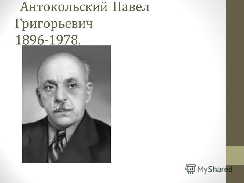 Антокольский Павел Григорьевич 1896-1978.