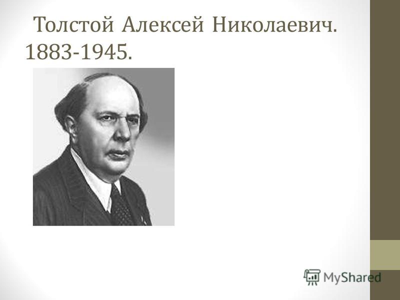 Толстой Алексей Николаевич. 1883-1945.
