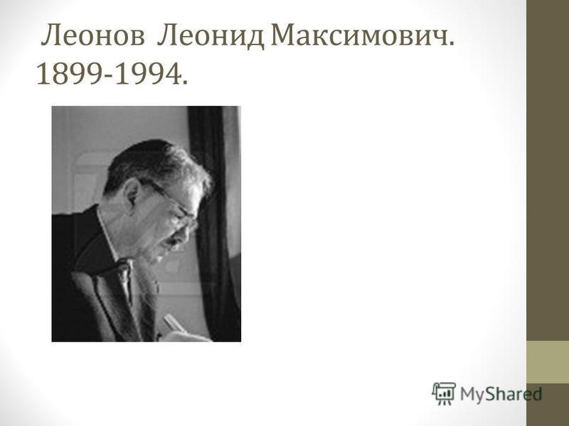 Леонов Леонид Максимович. 1899-1994.