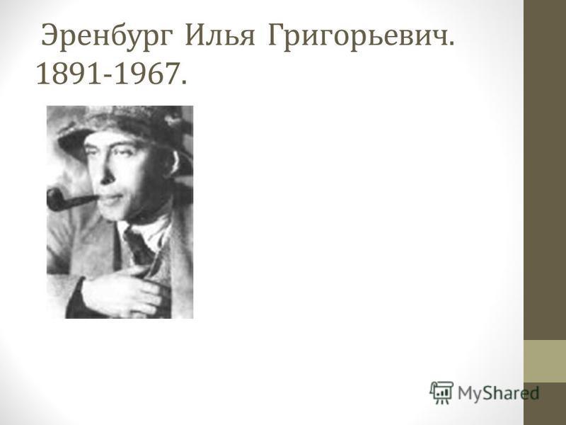 Эренбург Илья Григорьевич. 1891-1967.
