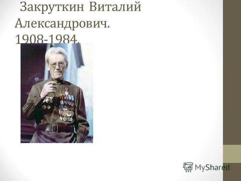 Закруткин Виталий Александрович. 1908-1984.