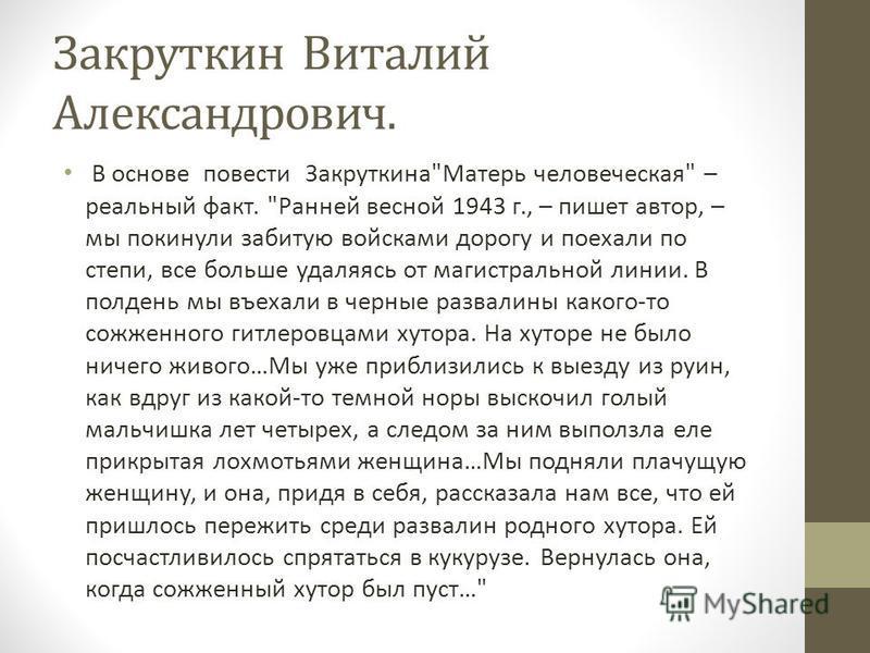 Закруткин Виталий Александрович. В основе повести Закруткина