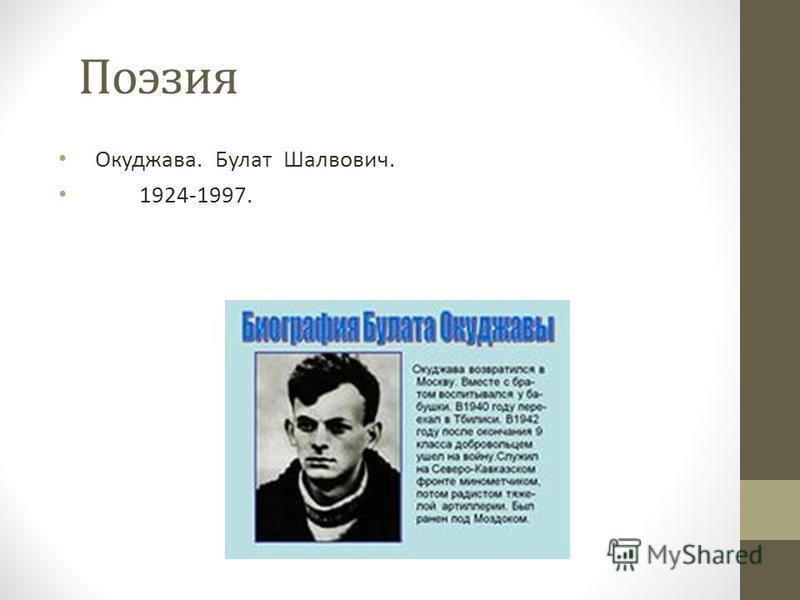 Поэзия Окуджава. Булат Шалвович. 1924-1997.