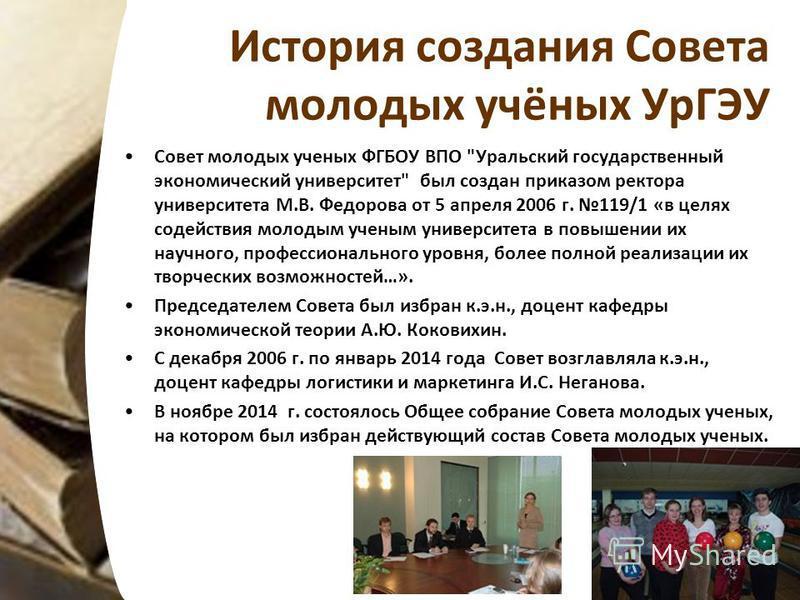 История создания Совета молодых учёных УрГЭУ Совет молодых ученых ФГБОУ ВПО