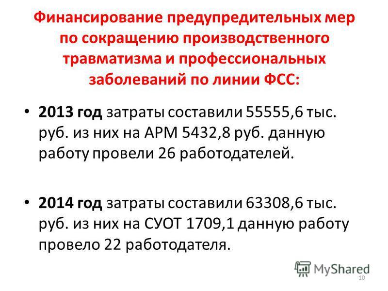 Финансирование предупредительных мер по сокращению производственного травматизма и профессиональных заболеваний по линии ФСС: 2013 год затраты составили 55555,6 тыс. руб. из них на АРМ 5432,8 руб. данную работу провели 26 работодателей. 2014 год затр