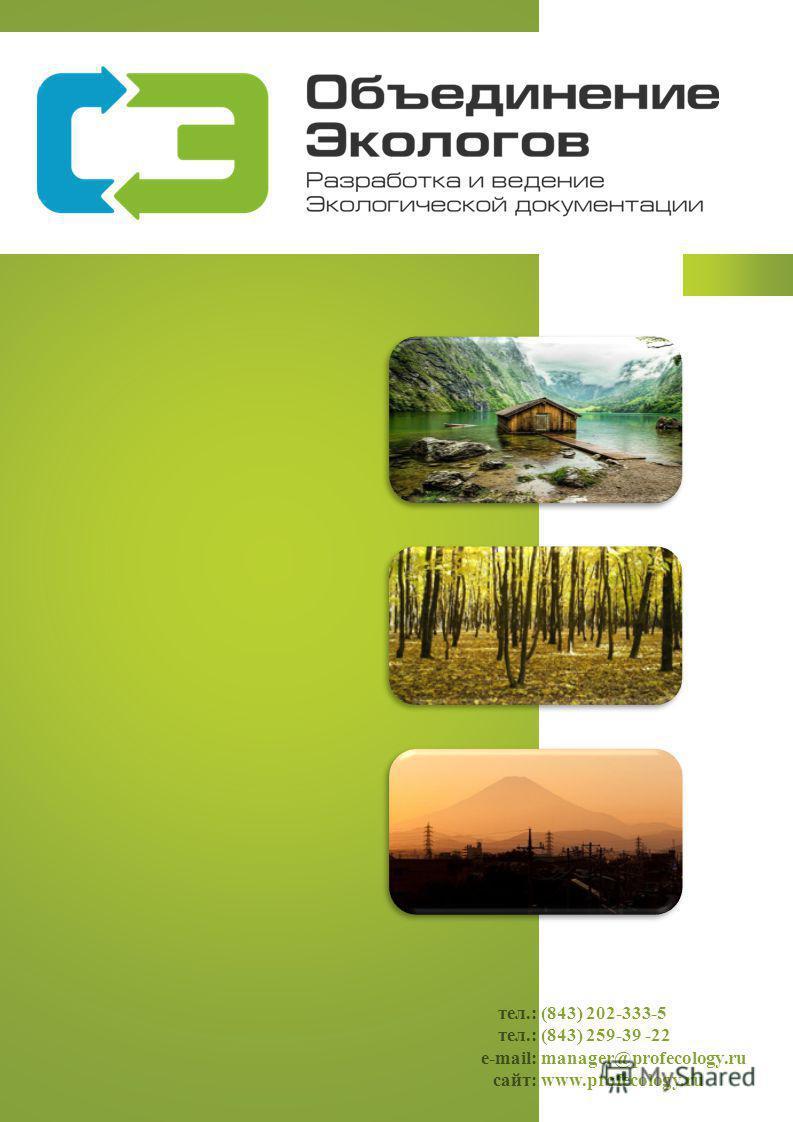 тел.: e-mail: сайт: (843) 202-333-5 (843) 259-39 -22 manager@profecology.ru www.profecology.ru